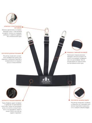 Подтяжки для рубашки PREMIUM с регулятором чёрного цвета