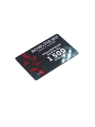 Подарочная карта на сумму 1500 рублей
