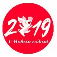 Режим работы интернет-магазина в Новый год 2019