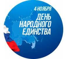 Режим работы в День народного единства