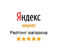 Мы получили 5 звезд от Яндекс.Маркет!