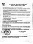 Сертификат соответствия Бальзам для бороды