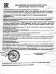 Сертификат соответствия Масло для бороды