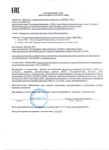 Сертификат соответствия Паста и Матовая глина