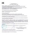 Сертификат соответствия Лосьон после бритья