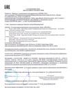 Сертификат соответствия Помада, Бальзам и Кондиционер