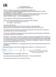 Сертификат соответствия Шампунь для волос, Скраб