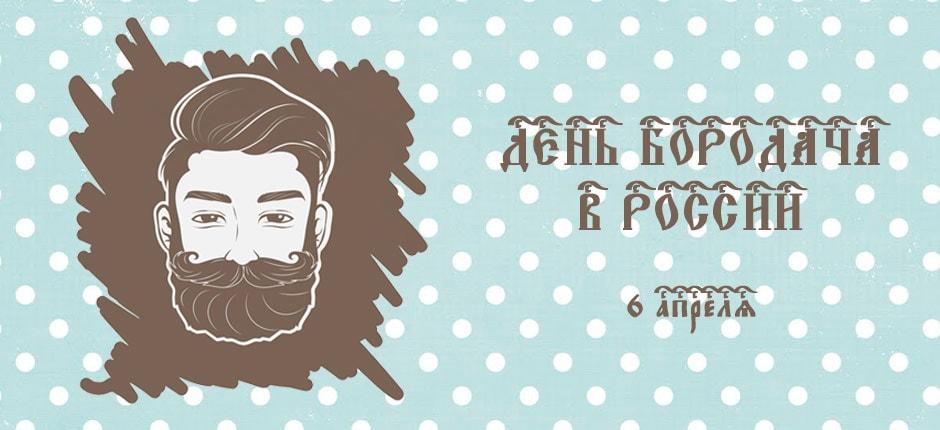 Акция в День бородача 6 апреля 2016г.