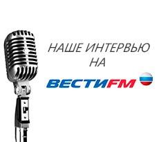 Наше интервью в эфире радио Вести FM