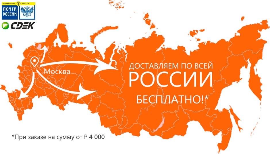 Доставка по всей России бесплатно при заказе от 4000 руб.